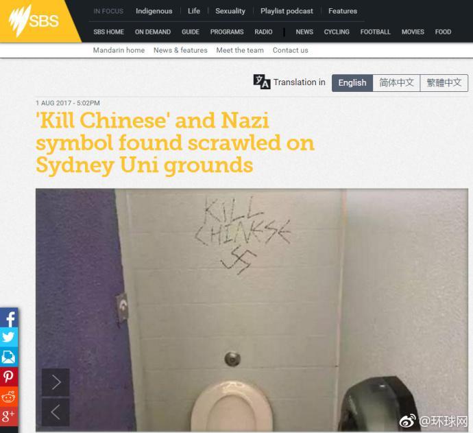 """悉尼大学惊现""""杀死中国人""""涂鸦 还附有纳粹标志"""