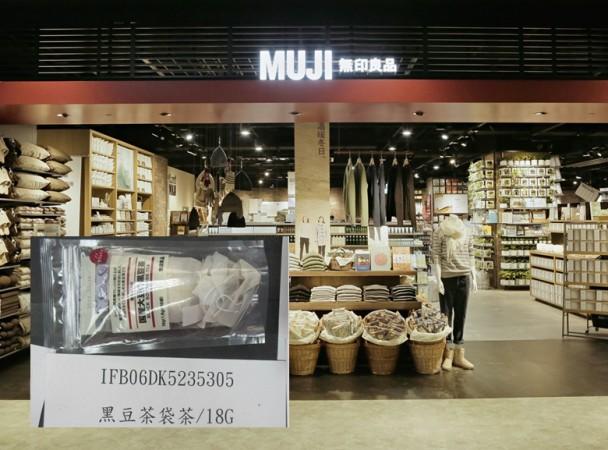 台无印良品进口茶包农药超标 同款茶香港亦下架