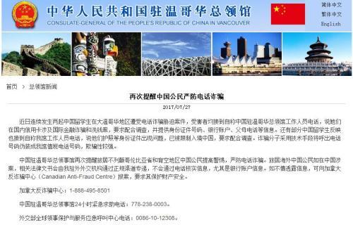 加国1周6起对中国留学生诈骗案 嫌犯扮领馆人员