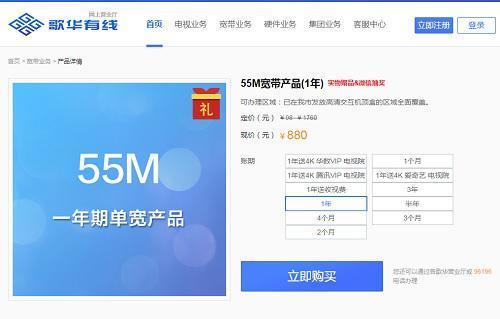 歌华有线频繁断网 用户要求退款遭生硬拒绝