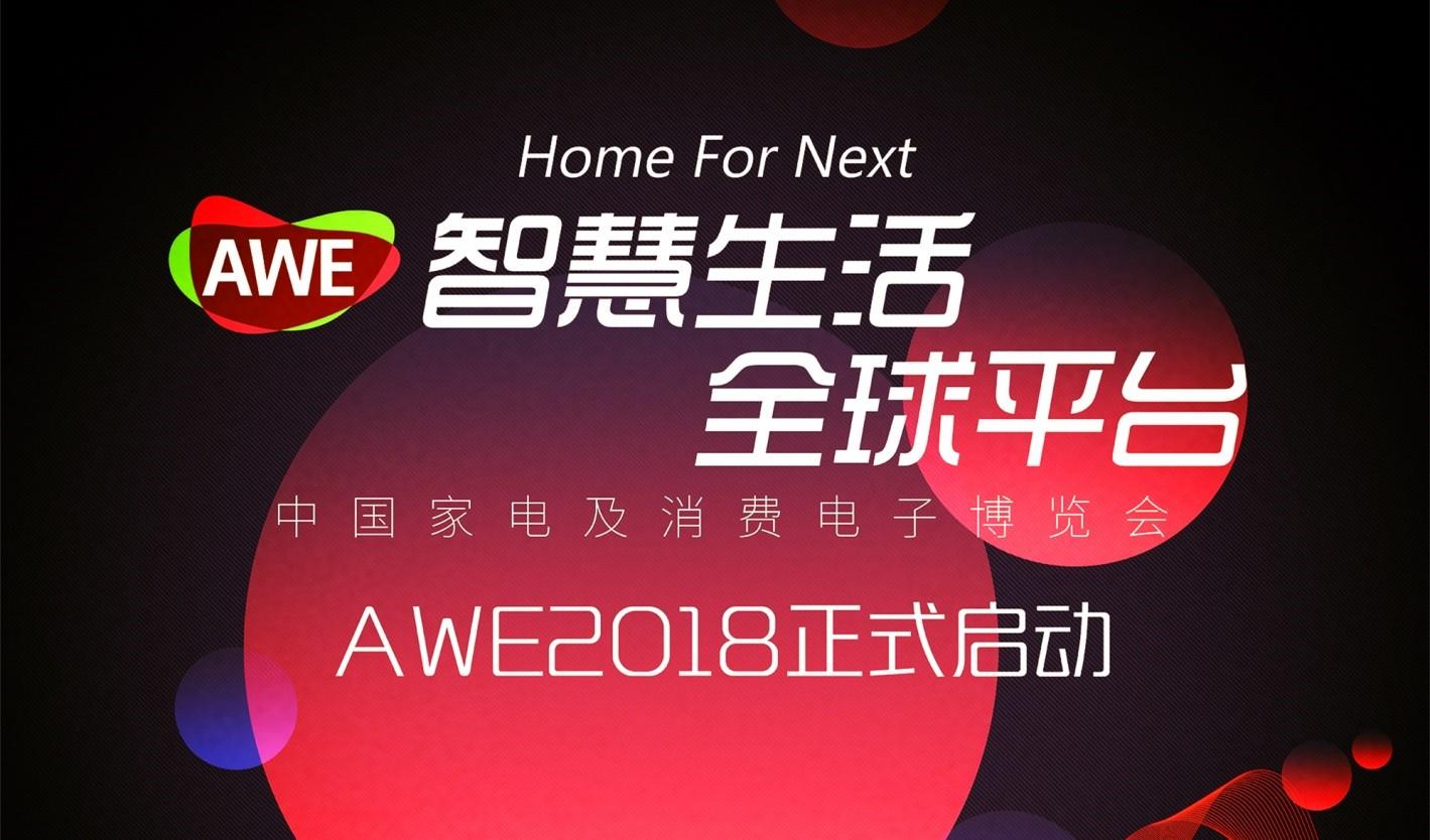 智慧生活消费升级 AWE2018正式启动