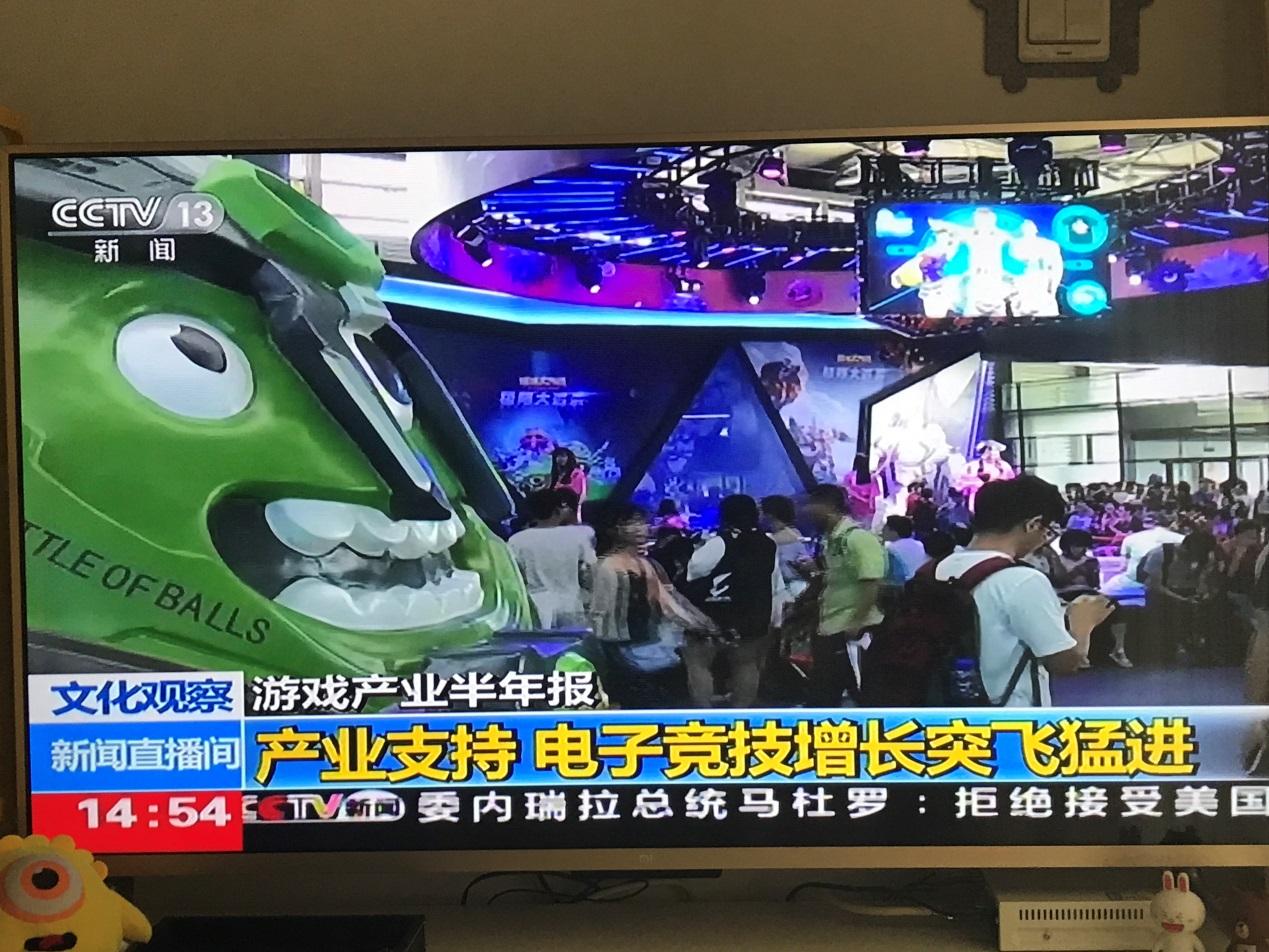从央视ChinaJoy报道看主流媒体对移动电竞发展趋势的判断