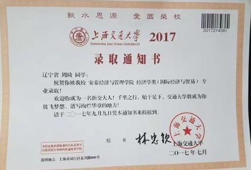 周琦获上海交大经管学院录取通知书 成姚明学弟