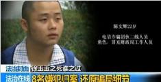 """""""徐玉玉案""""三名被告人提出上诉 认为量刑过重"""