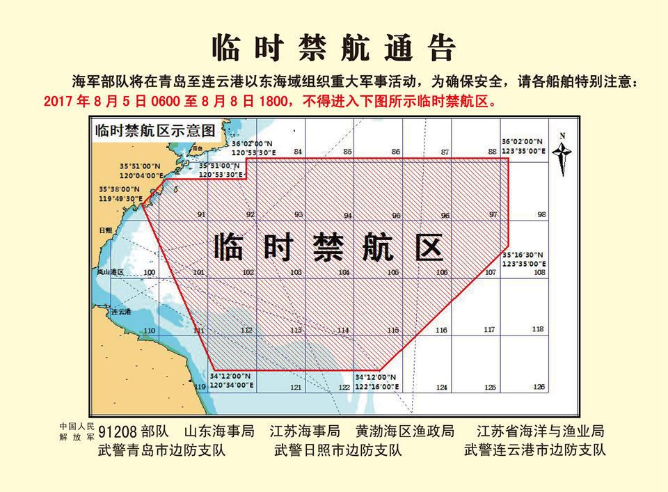 临时禁航4天!黄海这些区域将组织重大军事活动