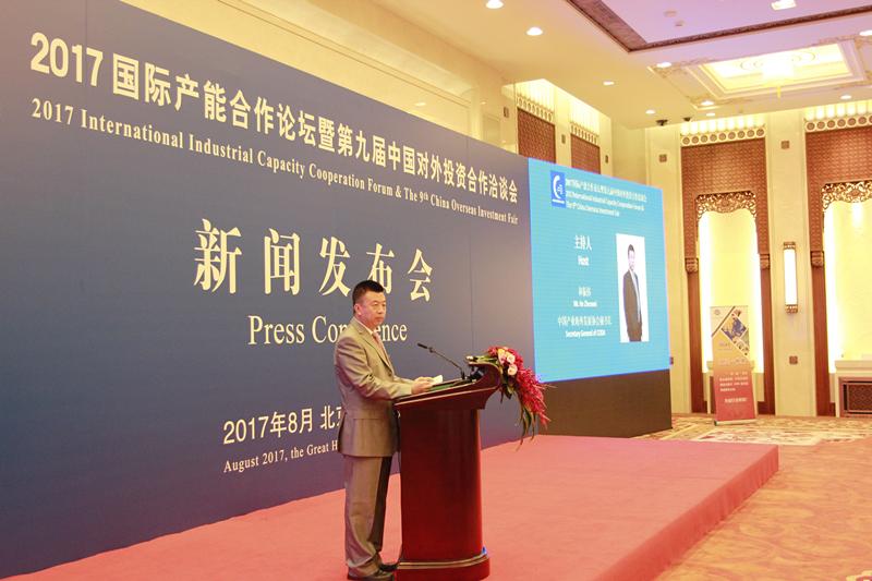 2017国际产能合作论坛暨第九届 中国对外投资合作洽谈会将于11月在京举行
