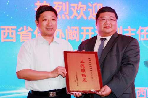 陕西省海外侨务工作联络点在法国授牌