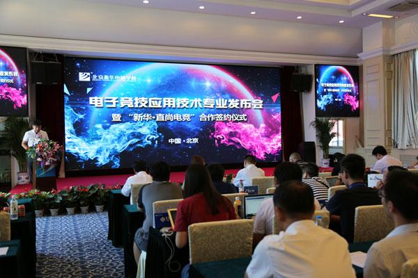 直尚电竞与新华电脑学校联合推出电竞专业