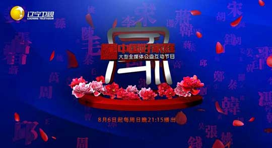 以家风家教寓生活哲思 《中国好家庭》助力中国梦