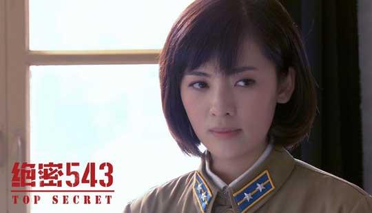 《绝密543》引发收视潮 陈维涵演技获赞受关注