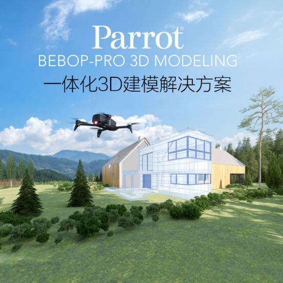 法国Parrot推出一体化3D建模无人机解决方案