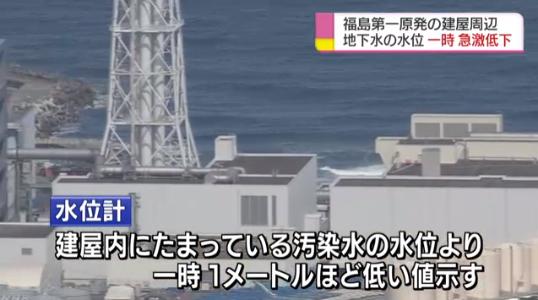 日媒:福岛第一核电站附近地下水位曾急剧下降