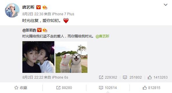 """张若昀唐艺昕认爱 你被""""偷偷""""塞了多少狗粮"""