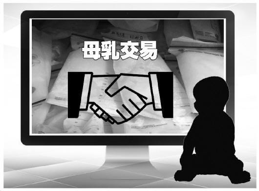 网络母乳交易市场调查:卖家不少 是否安全难以保证