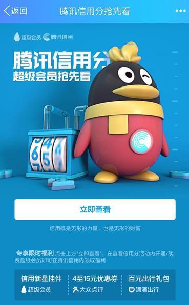 腾讯信用分查询体系开启 暂只开放给QQ超级会员