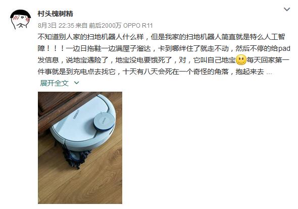 网友买扫地机器人后泪崩:仿佛买了一个智障