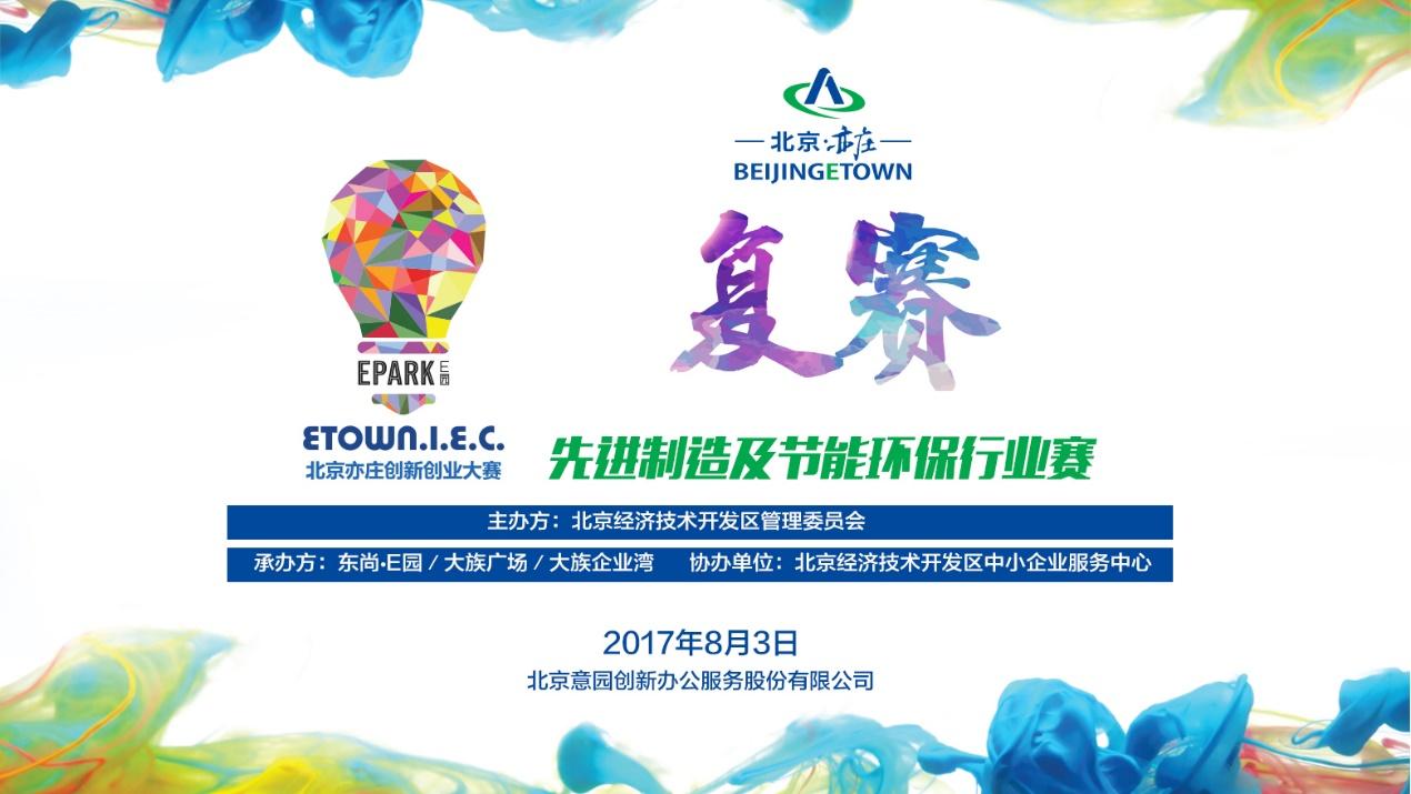 北京亦庄第三届创新创业大赛节能环保行业复赛举办