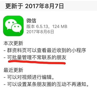"""好用但尴尬:微信新推""""管理不常联系好友""""功能"""
