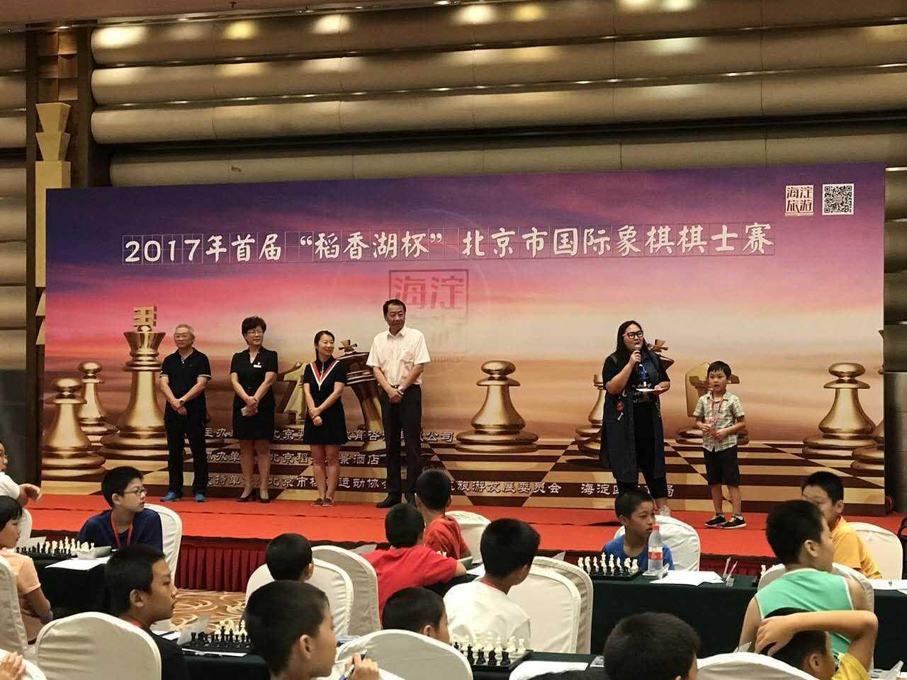 """首届""""稻香湖杯""""北京市国际象棋比赛开赛"""