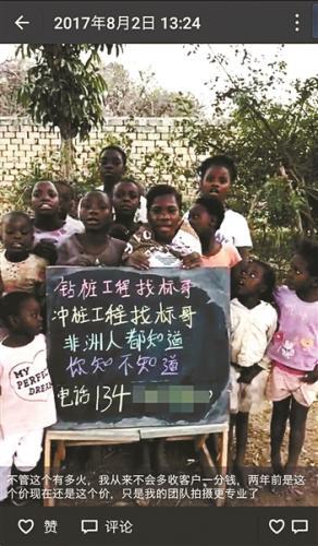 """""""非洲小朋友举牌视频""""藏利益链 孩子只能获几元钱"""