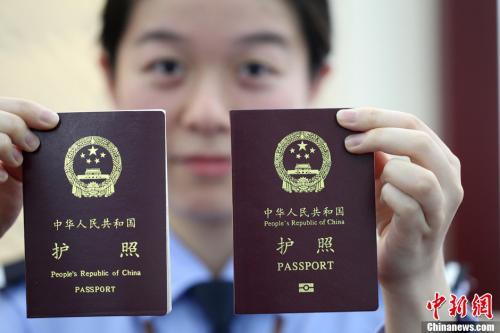 """中国护照""""升值记"""":造福小日子 服务大民生"""