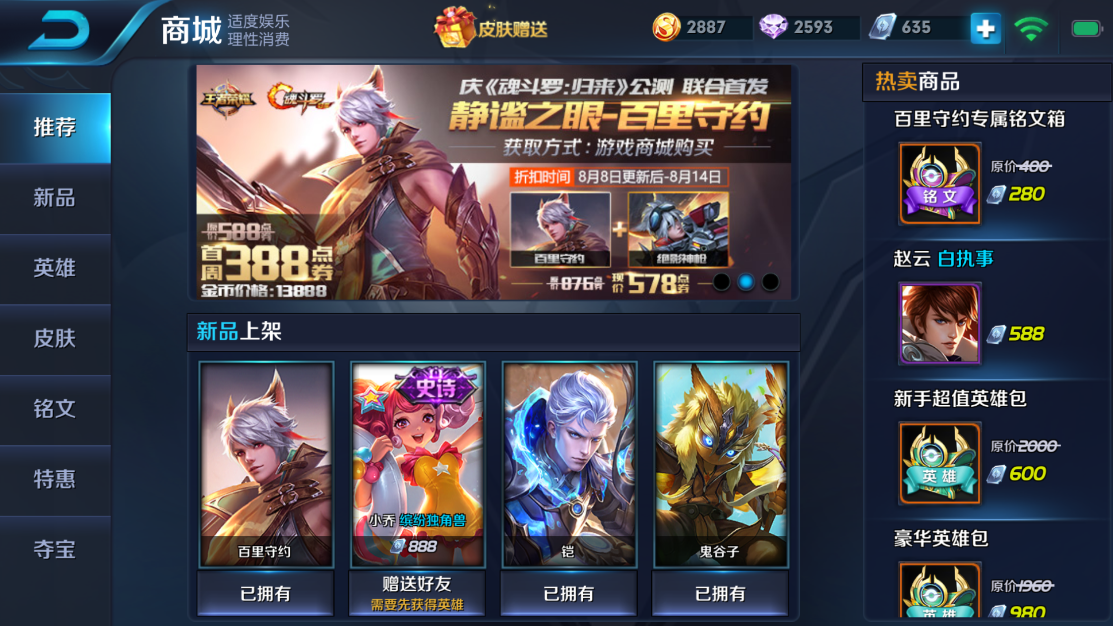 《王者荣耀》女玩家过亿:54%用户是萌妹子