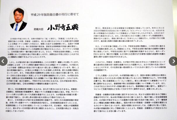 日发布2017《防卫白皮书》 再度炒作中国威胁