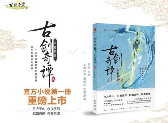 《古剑奇谭二》官方小说今日预售:27.9元