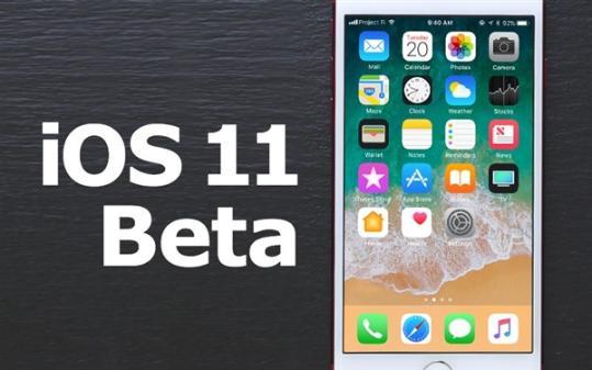 看看哪儿有改变?苹果推送iOS 11第五个测试版