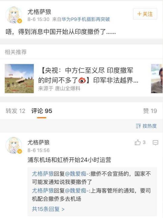 中国开始从印度撤侨了?消息人士:网传多系谣言