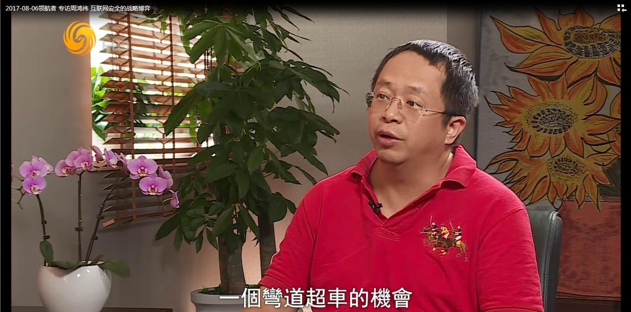 周鸿祎:中国互联网要创、核心技术创新