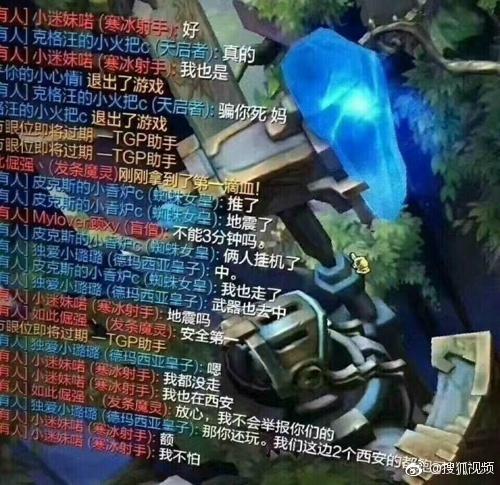 四川九寨沟地震 LOL玩家:我换根网线再来