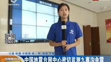 地震台网中心密切监测余震