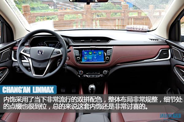 内外兼修有底气 环球网试驾长安凌轩全新1.5T+6MT - yuhongbo555888 - yuhongbo555888的博客