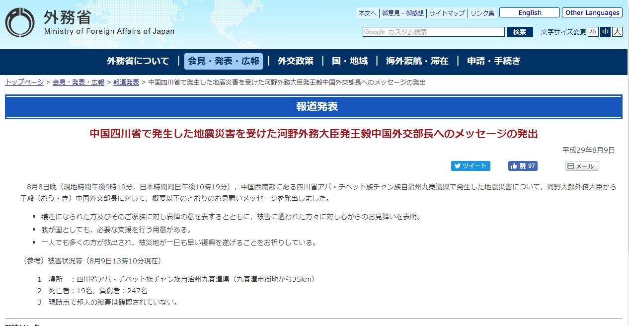 河野太郎就四川地震向中方表慰问:日方愿意提供必要支援