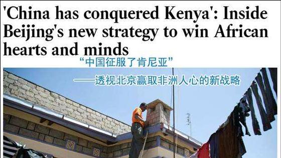美媒:中国征服了肯尼亚?看北京如何赢得非洲人心