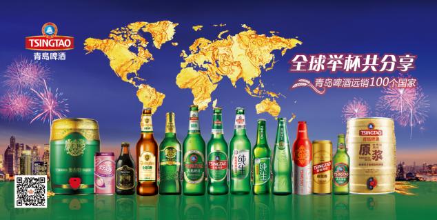 青岛啤酒远销100国家暨一带一路市场拓展发布会即将启幕