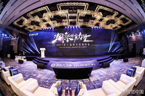 2017体育大生意营销峰会举行 赛事影响指数发布