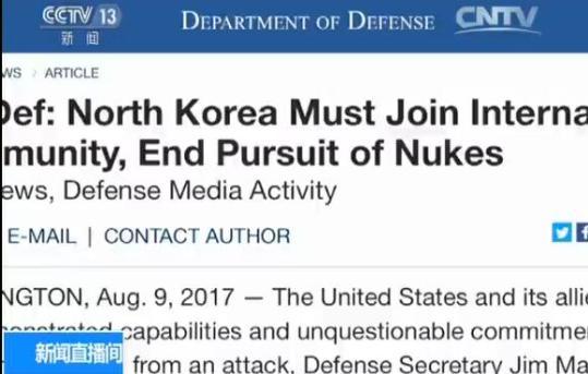 美防长放狠话:若朝鲜对关岛动武将终结其政权