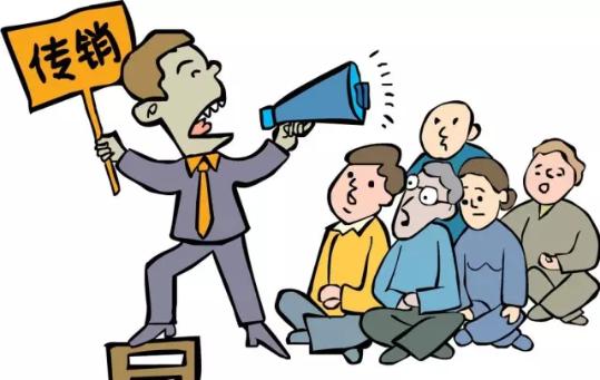 揭开新型传销面具: 歪曲国家政策 地方党政干部也被蒙蔽