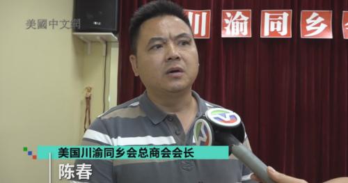 美媒:海外华人情系九寨沟 援助同胞义不容辞
