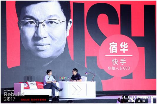 快手CEO宿华:世界在变,记录不变