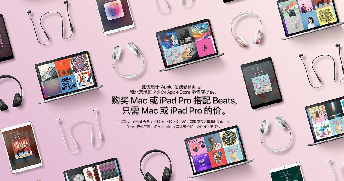 又到一年开学季 苹果中国返校促销正式开启