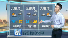最天气之灾区降雨多警惕