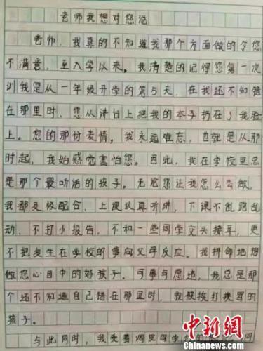 小学生写两千字长文记录被老师打骂:做梦都在被打