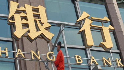 平安银行中期净利增长 不良贷款率企稳