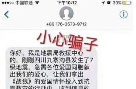 金山毒霸提醒:当心有人利用地震灾情诈骗