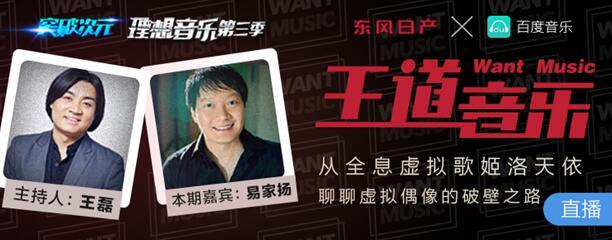 众音乐人做客《王道音乐》与百度音乐王磊共话次元音乐
