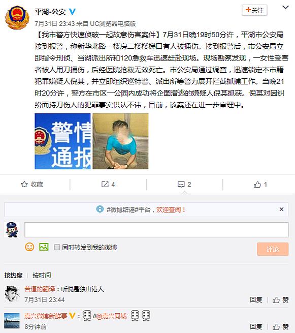 微舆评:浅议平湖市公安局官方微博的口径通报