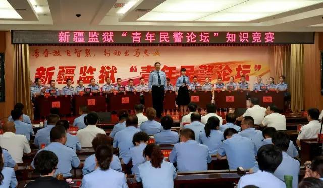 """新疆监狱第二期""""青年民警论坛""""成功举办"""